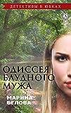 Одиссея блудного мужа (Детективы в юбках) (Russian Edition)