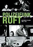 Polizeifunk ruft - Die komplette Serie [7 DVDs]