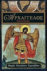 Arxaggelos - Ellinika (Greek Edition)
