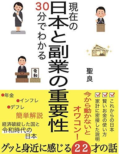 nijuunisaikigyoukagakatarugenzainonihonnohukugyounojuuyouseiimakaraugokanaitoowakon (Japanese Edition)