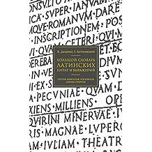 Большой словарь латинских цитат и выражений (Мысли и идеи в цитатах и афоризмах) (Russian Edition)