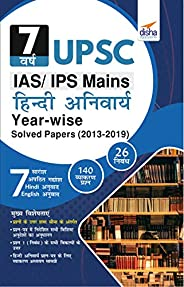 7 Varsh UPSC IAS/ IPS Mains Hindi (Anivarya) Year-wise Solved Papers (2013 - 2019) (Hindi Edition)