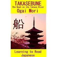 TAKASEBUNE : The Boat on the Takase River: Learning to Read Japanese: KANJI (Japanese Edition)