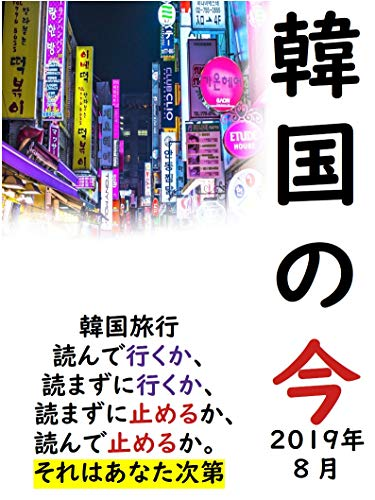 korea now 2019-08: Trip to Korea To go or not to go  that is the question (Japanese Edition)