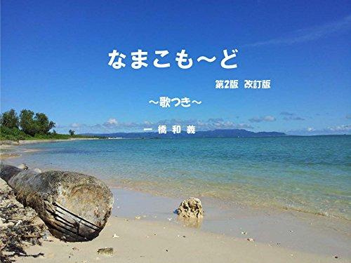 Sea Cucumber Mode: With Song Namako Modo por Ichihashi Kazuyoshi epub