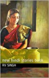 मेरे सपने : new hindi stories book