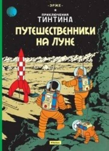 Tintin in Russian: Explorers on the Moon / Puteshestvenniki na Lune por Herge