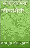 Sakaratmak Jivanshaili... (Marathi Edition)