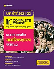 Complete Course Nagrikshastra Class 12 (Ncert Based) for 2022 Exam