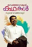 Venjaramood Kathakal (Malayalam)