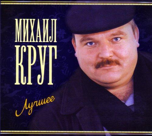 mikhail-krug-the-best-luchshee-2-cd-digipak