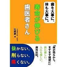 hawodaijini karadamodaijini jumyouganobiruhaishasan (Japanese Edition)