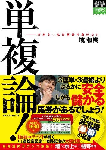 Tanpukuron : Dakara watakushi wa baken de makenai.