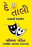 De tali - Gujarati: Hasya ni Relamchel (Gujarati Edition)
