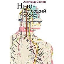 Нью-Йоркский обход (Художественная серия) (Russian Edition)
