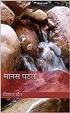 मानस पटल (Hindi Edition)