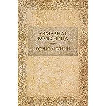 Almaznaja kolesnica:  Russian Language (Russian Edition)