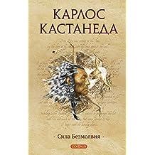 Сила Безмолвия (Кастанеда Book 8) (Russian Edition)