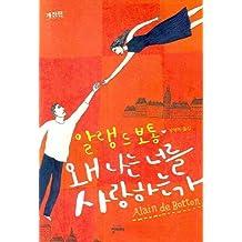 Essays in Love (Korean Edition) : Why Do I Love You? by Alain de Botton (2008-08-01)