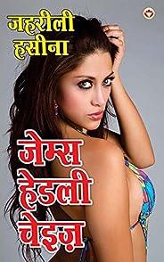 Zeherli Hasina (Hindi Edition)