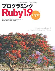 Puroguramingu Ruby 1.9. Raiburari hen = Programming Ruby 1.9 : the pragmatic programmer's guide