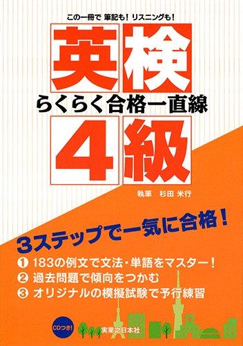 Eiken yonkyu rakuraku gokaku icchokusen : Kono issatsu de hikki mo risuningu mo niji shiken mo.