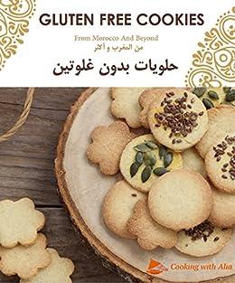 Gluten Free Cookies/حلويات بدون غلوتين (CookingWithAlia ...