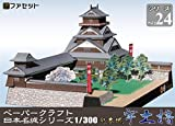 Paper Craft Japan Meijo series 1/300 Kumamoto Castle Uto tower by Paper Craft Japan Meijo Series