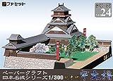 Paper Craft Japan Meijo series 1/300 Kumamoto Castle Uto tower by Paper Craft Japan Meijo Series