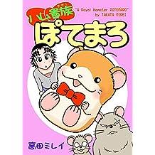 A Royal Hamster POTEMARO (Japanese Edition)