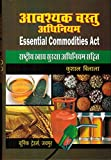 Essential Commodities Act (With Central And State Control Orders And Rules) (In Hindi)