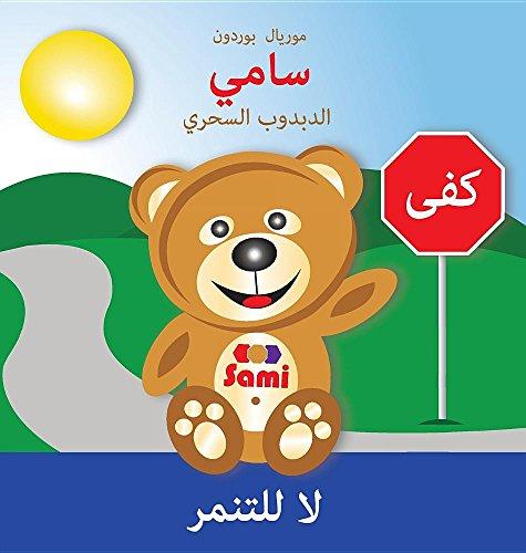 Sami the Magic Bear: No to Bullying! ( Arabic ): سامي الدبدوب ... (Full-Color Edition)