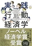 Jissen kōdō keizaigaku : Kenkō tomi kōfuku eno sōmeina sentaku