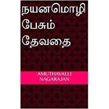 நயனமொழி பேசும் தேவதை (Tamil Edition)