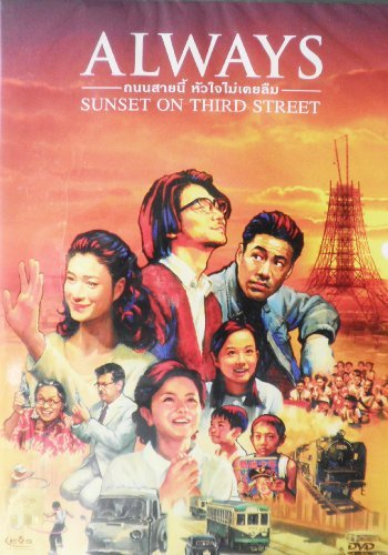 always-sunset-on-third-street-2005-classic-japanese-drama-eng-subs