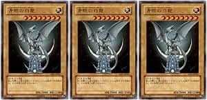 White Dragon YAP1-JP001 of [Yu-Gi-Oh!] Sagan (Ultra Rare) 3 pieces set (japan import)