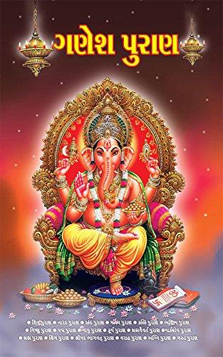Ganesh puran gujarati ebook dr vinay amazon kindle store ganesh puran gujarati by dr vinay fandeluxe Gallery