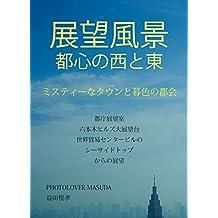 TENBOUFUUKEI: TOSHIN NO NISHI TO HIGASHI (Japanese Edition)