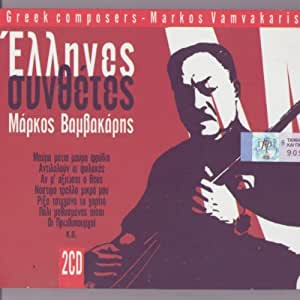 Greek Composers