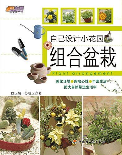 自己设计小花园:组合盆栽 Self-designed Little Garden: Combined Potting (English Edition)
