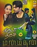 MANMADHAN / THIRUDA THIRUDI (2 MOVIES IN...