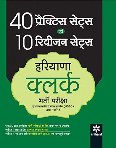 40 Practice Sets Avum 10 revision sets Haryana Clerk Bharti Pariksha