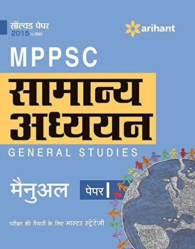 Madhya Pradesh state exam books