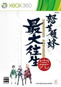 Dodonpachi Saidaioujou [Regular Edition][Import Japonais]