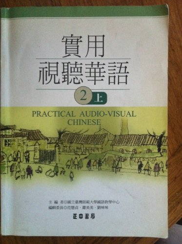 Practical Audio-Visual Chinese Level 2: Textbook A PDF Download