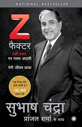 youtube samvad subhash chandra book by