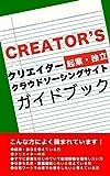 kurieita-nokigyoudokuritunotamenokuraudoso-shingusaitogaido: kurieita-dokuritukigyougaido (tomoshibisyuppan) (Japanese Edition)
