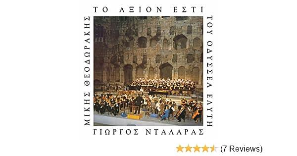 Axion Esti Von George Dalaras Bei Amazon Music