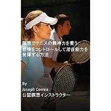 瞑想でテニスの精神力を養う: 感情をコントロールして潜在能力を発揮する方法 (Japanese Edition)