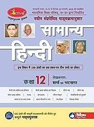 Active Samanya Hindi Textbook Class 12